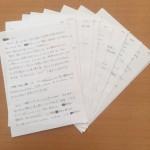 N先生への手紙