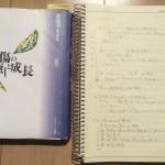 書籍と1ページ目